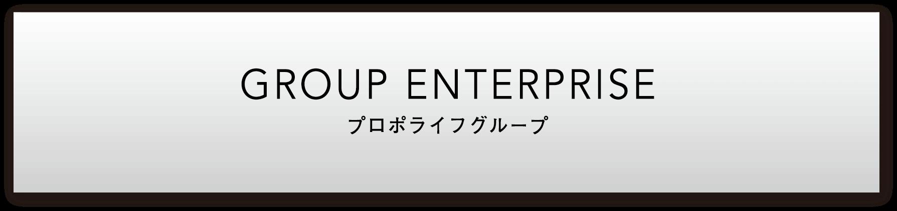GROUP WNTERPRISE プロポライフグループ